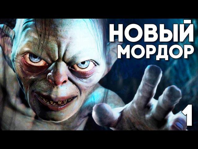 Прохождение Middle-Earth: Shadow of War на русском / Средиземье: Тени Войны Часть 1 ► НОВЫЙ МО...