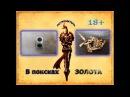 Потрошитель В поисках золота Разборка деталей Разъём PS-2
