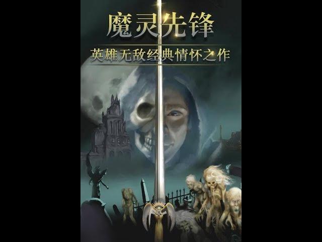 魔灵先锋 Demon Pioneer android game first look gameplay español