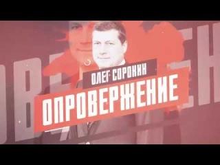 Опровержение. Что нужно знать об аресте Олега Сорокина
