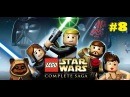 LEGO STAR WARS THE COMPLETE SAGA ⭕2 ЭПИЗОД ⭕2 ГЛАВА