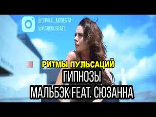 Мальбэк ft Сюзанна - Гипнозы (караоке версия)