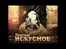 Николай Искуснов - Четки