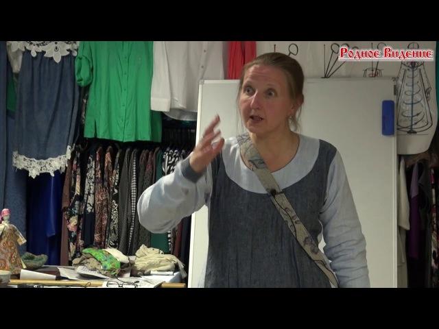 Любовь Мыльцева (Любаслава): Энергобезопасная обережная одежда (часть 3)