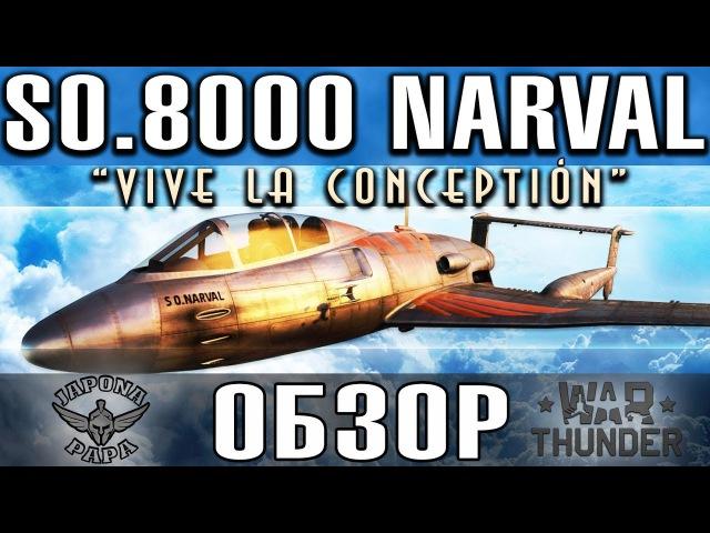 War Thunder 1.75 ▲ SO.8000 Narval▲ «Viva La Conception» ▲ Обзор