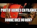Le port d'armes citoyen en France, bonne idée ou non?