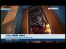 В высотке Днепропетровска оборвался лифт