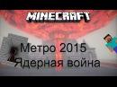 Minecraft Метро 2015 Ядерная война - Закат человечества 1 Серия
