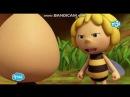Пчела Майя 2 сезон 52 серия