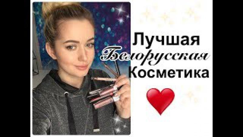 Лучшая белорусская косметика. ЧАСТЬ2. Relouis BelorDesign LuxVisage