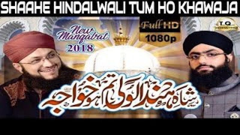New Manqabat 2018 | Khwaja Gareeb Nawaz | Tahir Qadri Sahab