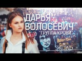 Дарья Волосевич (14 лет) -