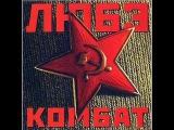 Любэ - Улочки московские