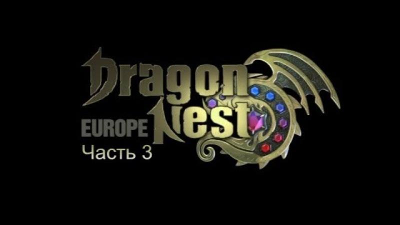Донат, Фарм, Соц. Сети Dragon Nest Europe Часть 3