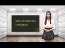 Корейский язык . Урок 12