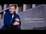 Владислав Курасов Vlad Kurasov Дорога в облака (Группа Браво cover).