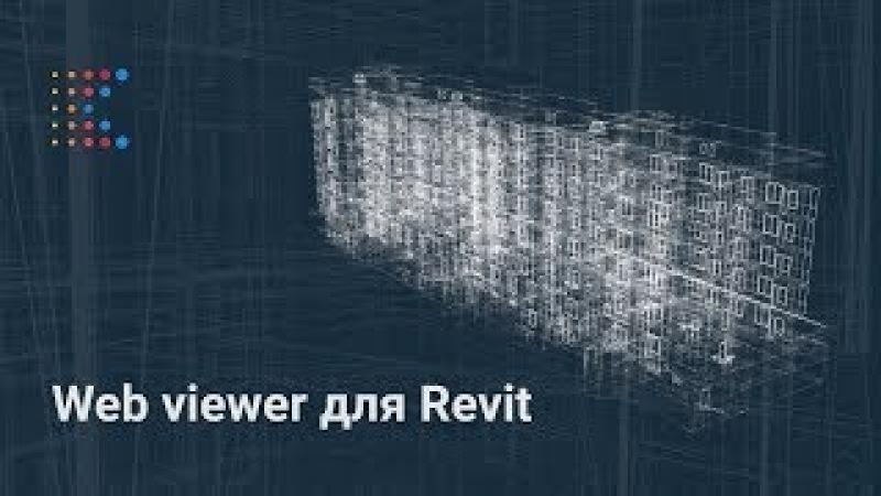 Web viewer для Revit. Опрос