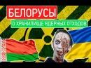 Украина строит могильник ядерного топлива в 15 км от Гомельской области