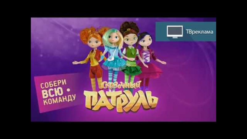 ТВ реклама Куклы Сказочный Патруль