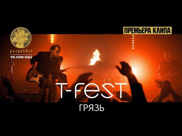 Премьера Клипа! T-Fest - Грязь [Рифмы и Панчи]