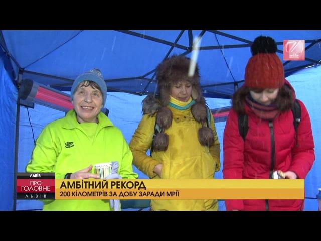Майже 200 кілометрів пробіг львівянин заради участі у полярній експедиції