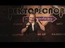 Вера Котельникова - Вектор Слова Comedy стендап (07.10.2016)