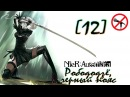12 NieR Automata ► Робододзё черный пояс ► Прохождение на русском
