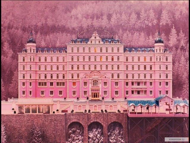 Отель «Гранд Будапешт»