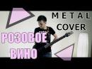 Элджей Feduk - Розовое вино (метал кавер | metal cover by KLIPIN)