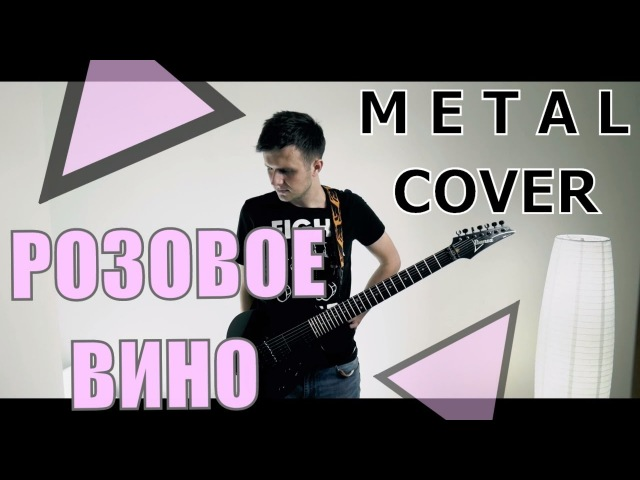 Элджей Feduk - Розовое вино (метал кавер | metal cover by KLIPIN)