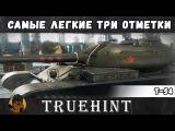 Т-54 Таракан: Самые легкие три отметки в игре