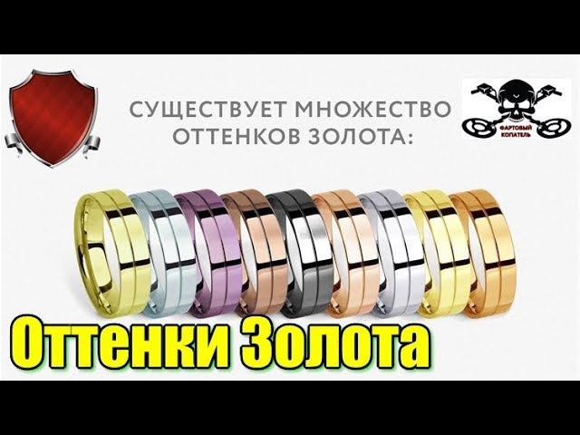 Оттенки Золота / Красное / Жёлтое / Белое / Коричневое / Зелёное / Синее / Лиловое / Ч...
