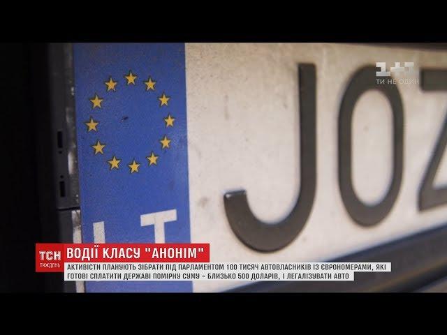 В Україні наростає протистояння між державою та автовласниками з іноземними но ...