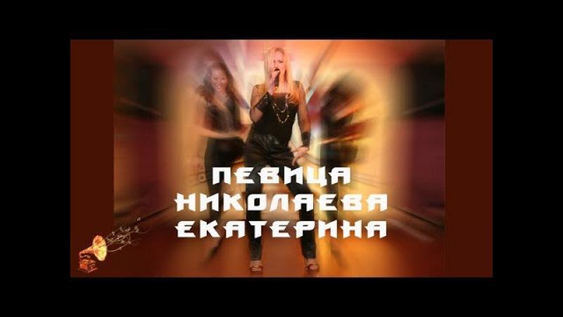 Идея для свадьбы - Вальс-бостон feat The man i love - (кавер - А.Розенбаума и Д. Гершвина)