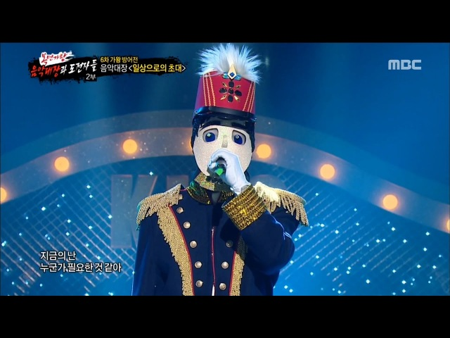 [King of masked singer] The captain of our local music - An invitation to daily life 20160916