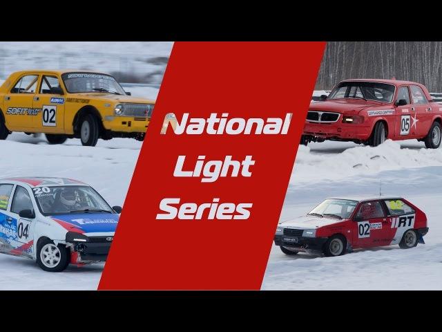 Зимний чемпионат National Light Series 2018