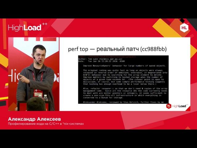 Профилирование кода на C/C в *nix-системах / Александр Алексеев (Postgres Professional)