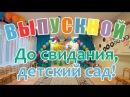 Выпускной вечер в детском саду Видеосъемка в детском саду Екатеринбург