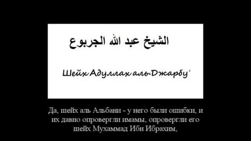 Предостережение от банды мурджиитов по именам шейх аль Джарбу