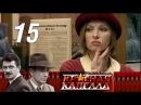 Красная капелла. 15 серия 2004. Детектив, история, боевик @ Русские сериалы