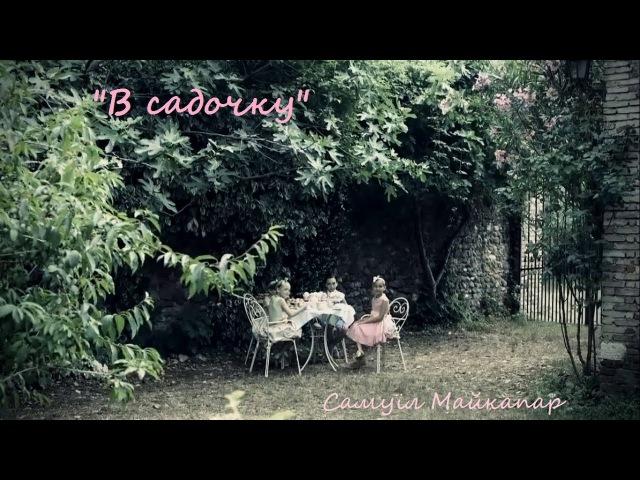 Самуїл Майкапар - В садочку / В садике / In The Garden (цикл