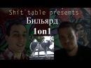 G Vlog 5 Бильярд 1on1 на Щит Тэйбле