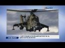 У Сирії розбився російський вертоліт Мі-24: двоє пілотів загинули