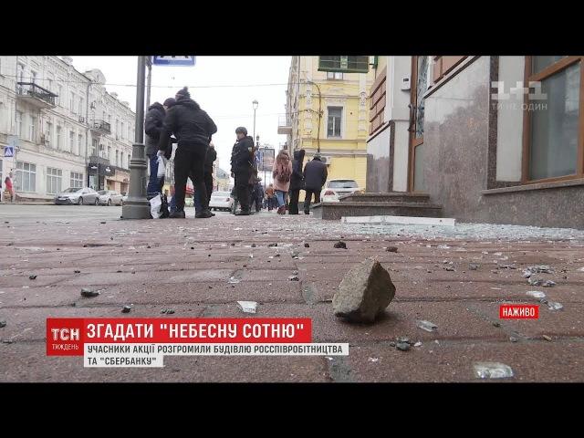 У річницю розстрілів на Майдані активісти розгромили будівлю Росспівробітництва та Сбербанку