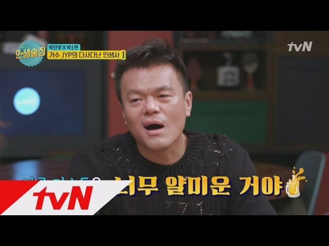 Lifebar [선공개] 박진영, 나는 되고 트와이스,갓세븐은 안돼?! 171201 EP.47