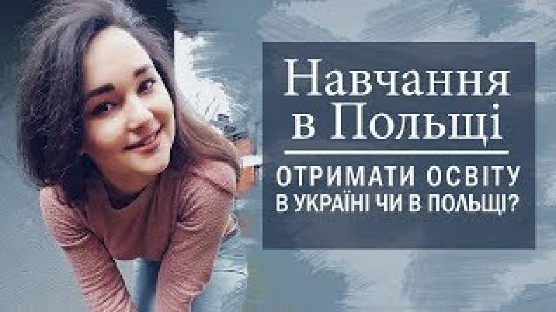 Особливості навчання в Польщі Порівняння вищої освіти в Україні і в Польщі
