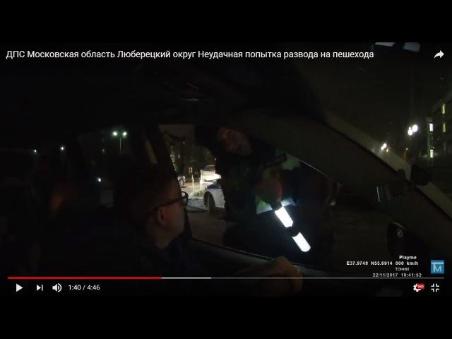 ДПС Московская область Люберецкий округ Неудачная попытка развода на пешехода