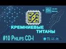 Кремниевые Титаны 10: Philips CDi