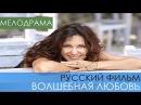 Волшебная любовь - русские мелодрамы 2017 года новинки. Российский фильм про любов...