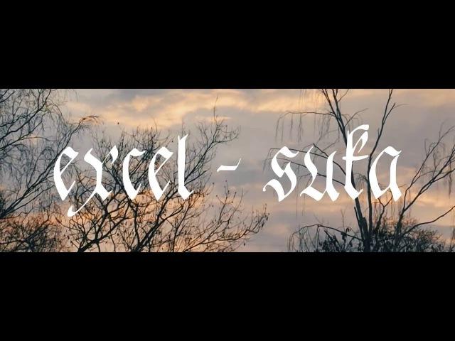Excel - suka [TEASER] (s m u t a)